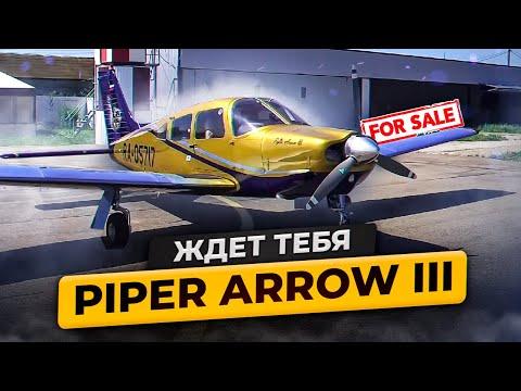 Piper Arrow III  - ждет тебя (for Sale) | Продажа самолета