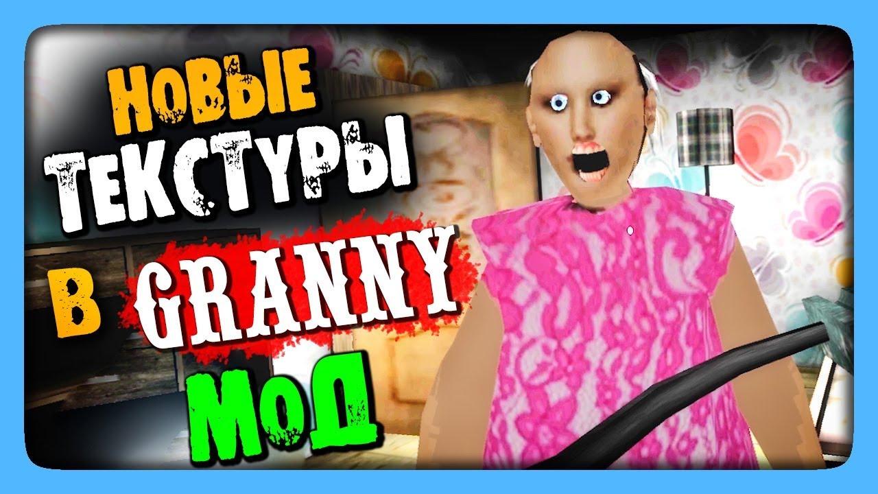 Granny НОВЫЕ ТЕКСТУРЫ ✅ МОД НА НОВЫЕ ТЕКСТУРЫ В ГРЕННИ!