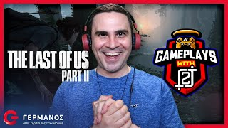 O 2J παίζει The Last of Us Part II | Gameplays with 2J GERMANOS
