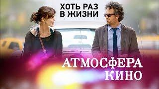 Хоть раз в жизни (Begin Again), Атмосфера кино, 2013