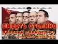 The Death Of Stalin  Смерть Сталина  - Русский трейлер №2