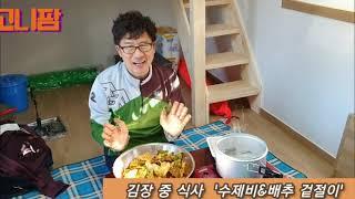 김장하는 날 중간에 식사 '수제비&배추 겉절이'…