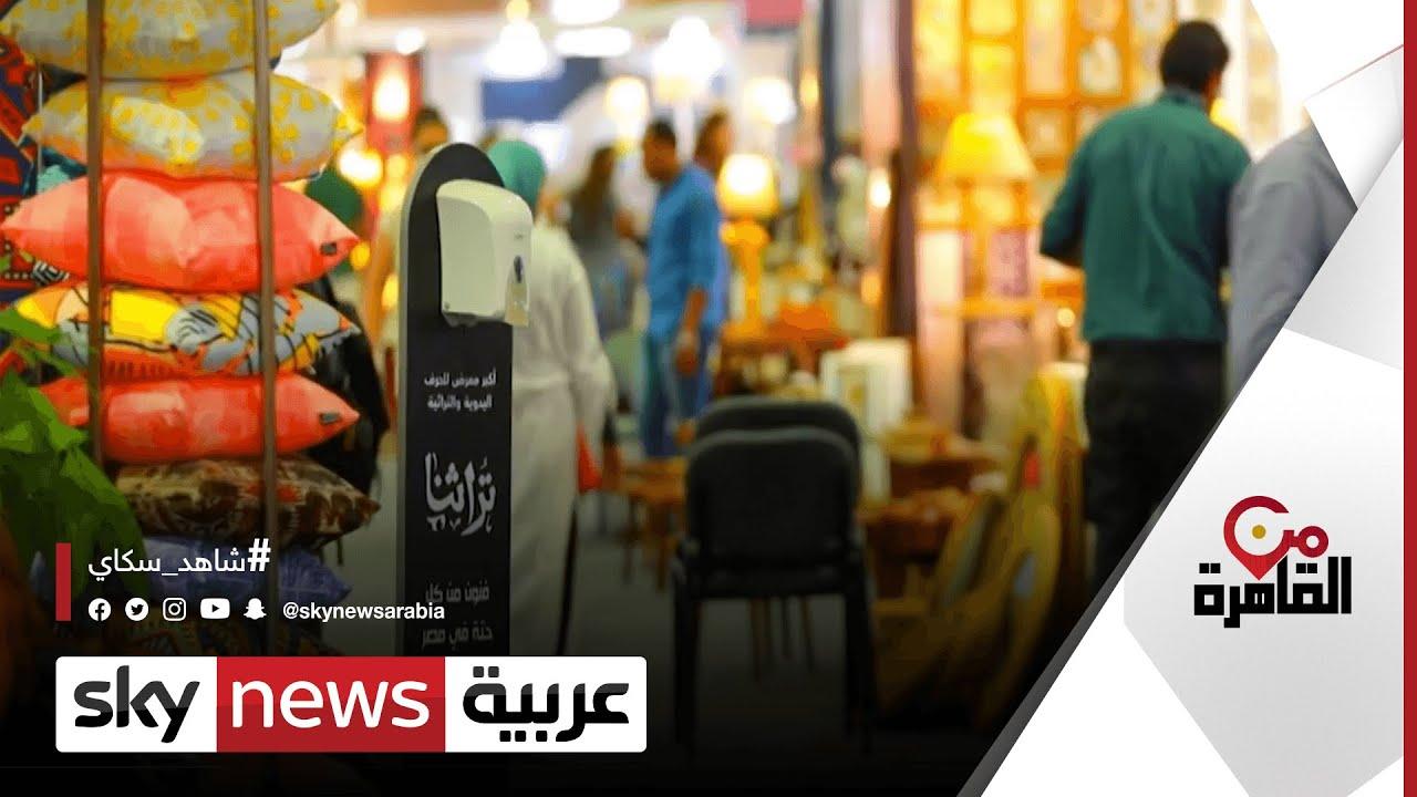 معرض تراثنا.. ملتقى الأعمال اليدوية المصرية والعربية | #من_القاهرة
