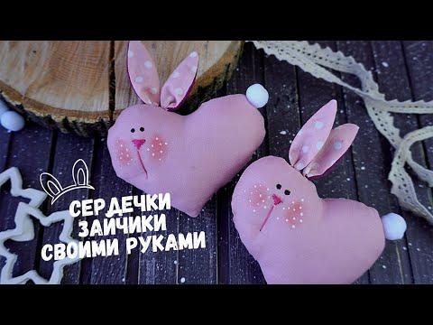 Валентинка зайчик на 14 февраля/зайчик сердечко из ткани/пасхальный сувенир