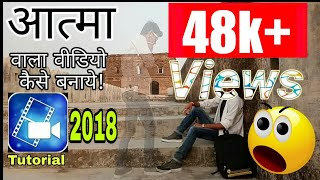 How To Make Soul/Aatma/Ghost Effect || in Android Mobile Powerdirector Tutorial 2018[Hindi]
