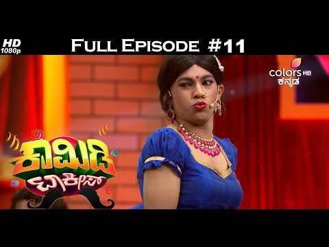 Comedy Talkies - 16th December 2017 - ಕಾಮಿಡಿ ಟಾಕೀಸ್ - Full Episode