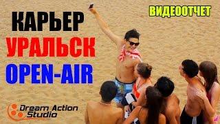 Карьер. Уральск. Желаево. Open-Air. Mojito Party. Dream Action Studio(Карьер. Платный Пляж. Желаево -------------------------------------------------------------------------------- Видеоролик снят командой Dream Action..., 2014-07-15T16:48:43.000Z)