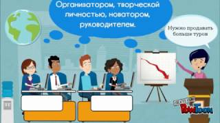 Менеджер по туризму(Created using PowToon -- Free sign up at http://www.powtoon.com/youtube/ -- Create animated videos and animated presentations for free. PowToon is a free ..., 2016-11-02T19:53:29.000Z)
