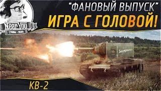 """ФАНОВЫЙ ВЫПУСК! """"Игра с головой"""" на КВ-2!"""