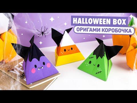 Оригами Коробочка Вампир, Монстр из бумаги | DIY Halloween | Origami Paper Vampire, Candy Corn Box