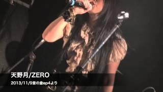 2013/11/9に行われた(株)音倉のイベント「音の倉ep4」より 天野月「ZERO...