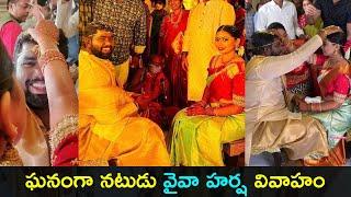 Actor Viva Harsha wedding photos | Viva Harsha marriage | Gup Chup Masthi