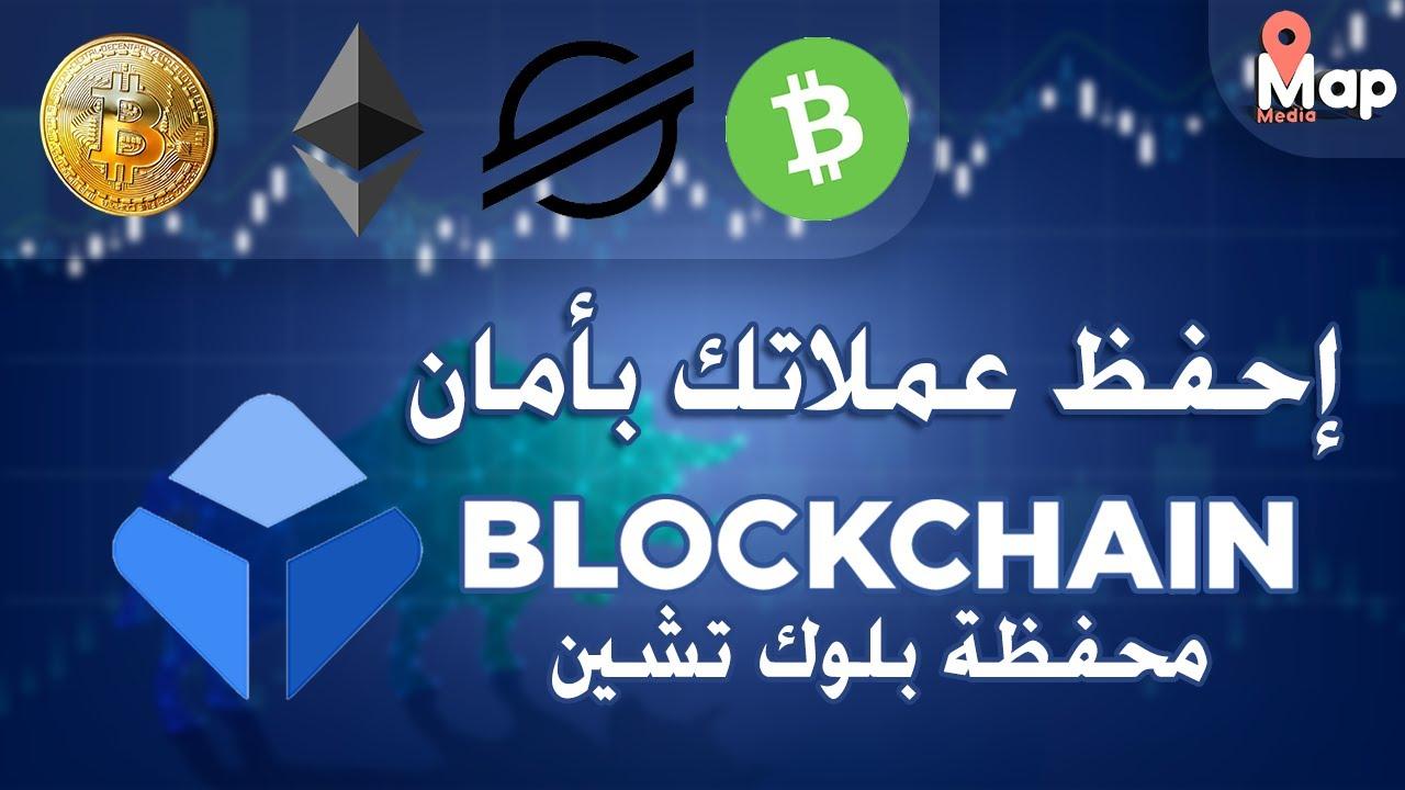 افضل محفظة بيتكوين و عملات رقمية بلوك تشين - Blockchain Wallet 2020