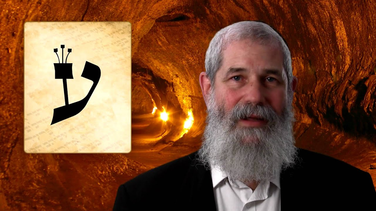AYIN - Secrets of the Hebrew Letters