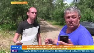 Депутат из Саратова присвоил себе пляж у Волги