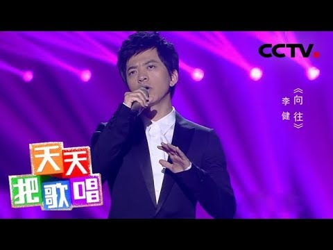 Download 《天天把歌唱》李健《向往》 20181022 | CCTV综艺