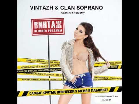 Винтаж & Clan Soprano - Немного Рекламы
