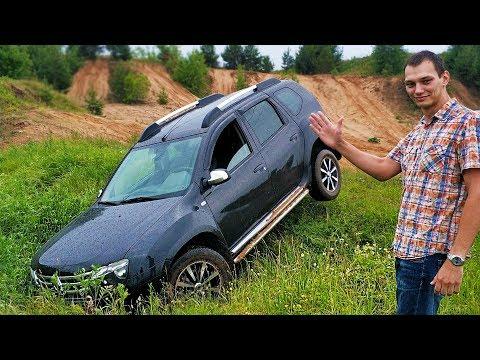 Что может Рено Дастер, когда его не жалко? Offroad битва заряженных Renault Duster. Бензин / Дизель