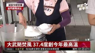 台東大武颳焚風 37.4度今年新高| 華視新聞 20180507
