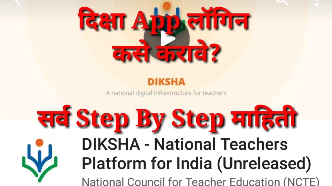 How to Login in Diksha App Learn Step by Step Marathi Guruji : LightTube