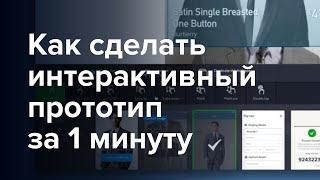 Как сделать интерактивный прототип сайта или мобильного приложения за 1 минуту
