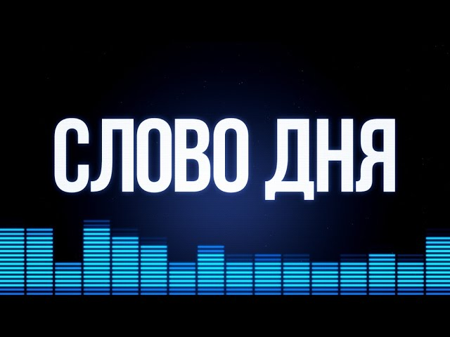 Слово Дня. Выпуск №21. Юрий Тавровский. План