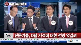 [직설 라이브] 미중 환율 전쟁 우려 · 한국 경제 오늘과 내일 분석과 전망