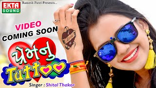Prem Nu Tattoo || Shital Thakor || Coming Soon || Ekta Sound