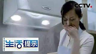 《生活提示》 20190630 厨房油烟也会致癌| CCTV