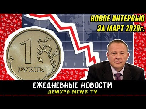 Степан Демура: «Через полгода рубль уйдет в небеса»