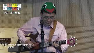 21_제9회전통연유튜브포크라이브콘서트_기타인생_이여통창…