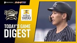 2020年9月1日 オリックス対福岡ソフトバンク 試合ダイジェスト