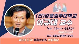 [아카이브] 동해문화원 문화학당NO.6 '유교문화'특강…