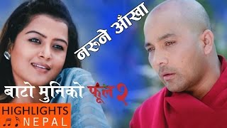 New Nepali Movie | Narune Aankha - Full Song | BATO MUNIKO PHOOL 2 | Yash Kumar, Dilip Rayamajhi
