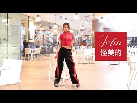 Jolin Tsai 蔡依林 'Ugly Beauty' 怪美的 Dance Cover | @susiemeoww 全球創意舞蹈大賽