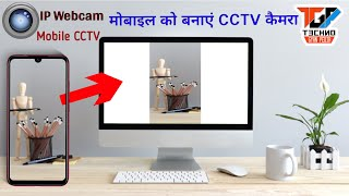 How to use IP Webcam ( Android) (HD 720p - 3D) By Techno Gyan Pedia