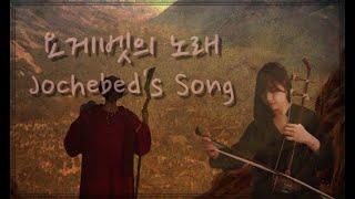 요게벳의 노래Jochebed39s Song해금찬양IN …