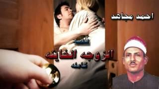 الشيخ احمد مجاهد قصه الزوجه الخاينه كامله