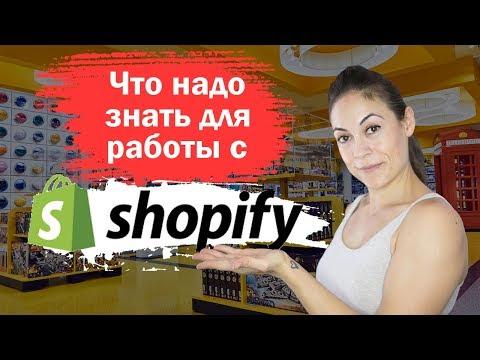 Это НАДО ЗНАТЬ для работы с ШОПИФАЙ (Shopify)