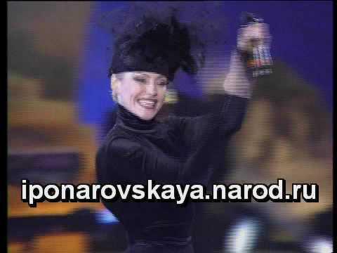 Irina Ponarovskaya - И. Понаровская - Женщина всегда права 1997