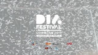 [다이아페스티벌 2019]  사는게 꿀잼!