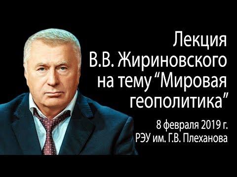 Лекция В.В. Жириновского
