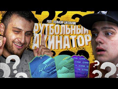 ФУТБОЛЬНЫЙ АКИНАТОР Ft. ПОЛЬСКИЙ ШКОЛЬНИК | FIFA 20