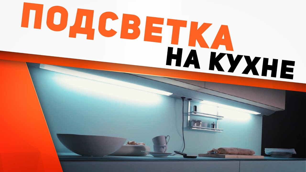 Освещение  и подсветка на кухне - правила, ошибки и лайфхаки