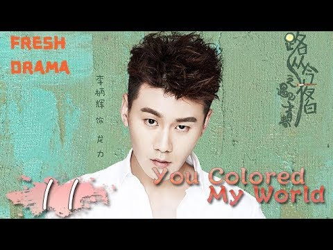 You Colored My World【路从今夜白之遇见青春  11】  ——Chen Ruoxuan、An Yuexi | Welcome to subscribe Fresh Drama