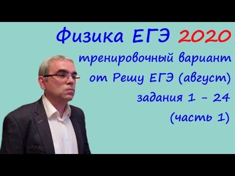 Физика ЕГЭ 2020 Разбор августовского варианта от Решу ЕГЭ (часть 1)