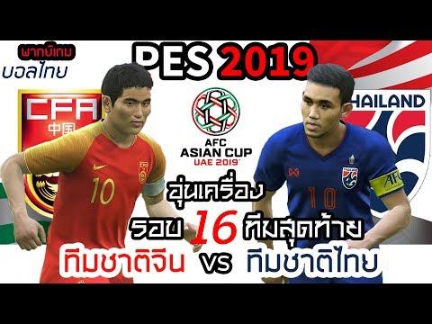 พากย์เกมบอลไทย : อุ่นเครื่องก่อนแข่งรอบ 16 ทีมสุดท้ายเอเชียนคัพ2019 ทีมชาติไทยปะทะทีมชาติจีน
