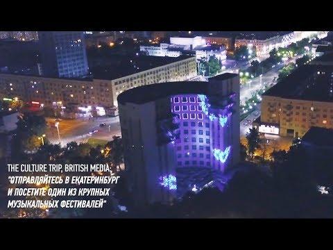 Фестиваль URAL MUSIC NIGHT 2017 / ОТЧЕТНОЕ ВИДЕО / Уральская Ночь музыки / Екатеринбург