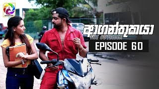 Aaganthukaya Episode 60 || 11th June 2019 Thumbnail