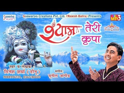 2018 Latest Khatu Shyam Bhajan #Shyam Teri Kripa - श्याम तेरी कृपा #Dinesh Sharma Ji #Saawariya